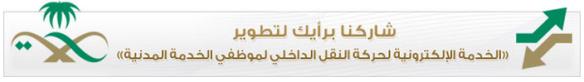 المملكة العربية السعودية   البوابة الداخلية لوزارة الصحة