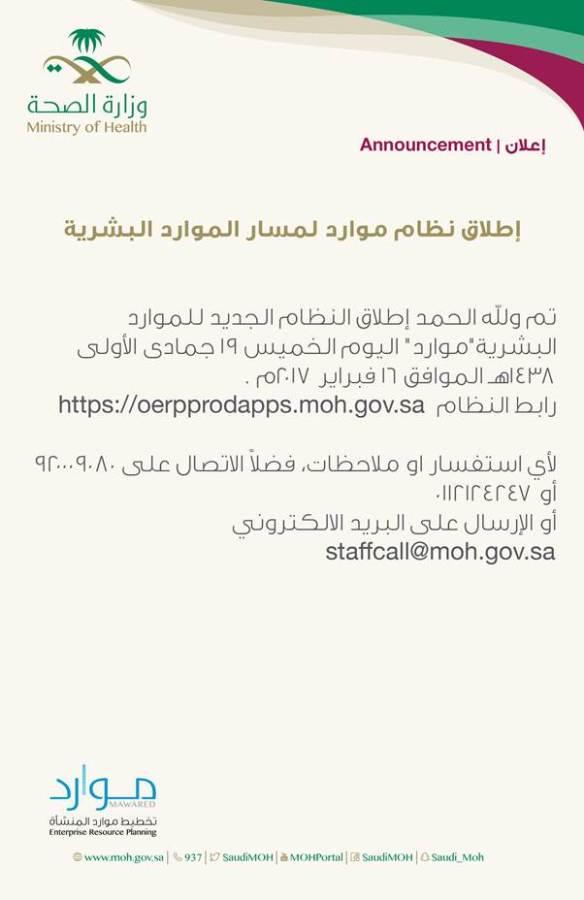 ضائقة نصف السنة مدمرة البوابة الداخلية لوزارة الصحة وزارتي Comertinsaat Com