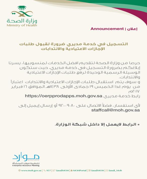 مديرى وزارة الصحة السعودية