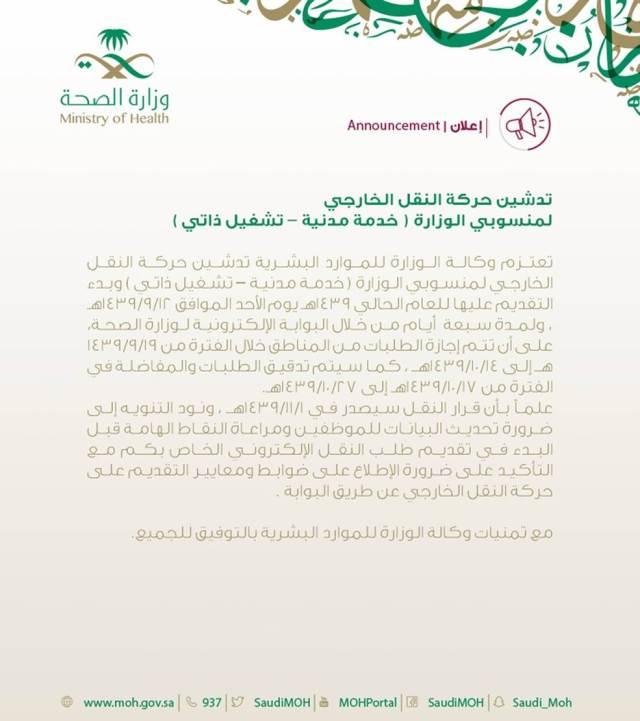 اعلان نقل الخارجي وزارة الصحة
