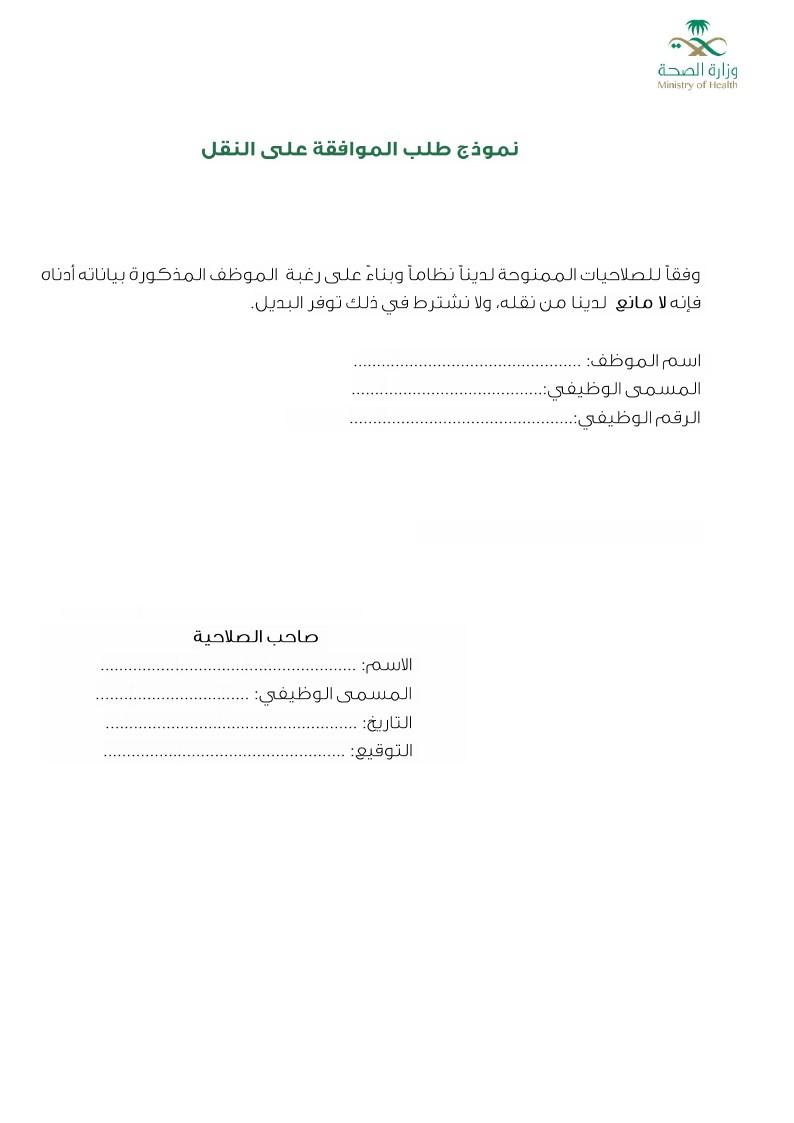 صيغة خطاب نموذج طلب نقل موظف في وزارة الصحة